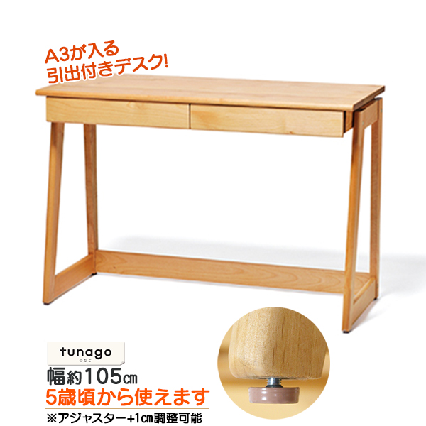 組立式 yamatoya 大和屋 「105デスク」 キッズこども 子供 学習机 勉強机 フリーデスク高さ調節可能 アジャスター付き 105cm幅tunago つなご