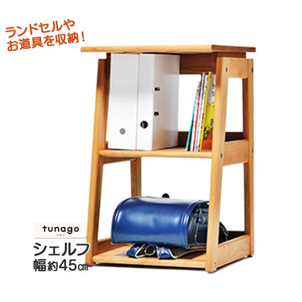 \ポイント増量&お得クーポン/ 組立式 yamatoya 大和屋 tunago つなごキッズ こども 子供 「つなご45シェルフ」シェルフ ラック 棚 収納 45cm幅