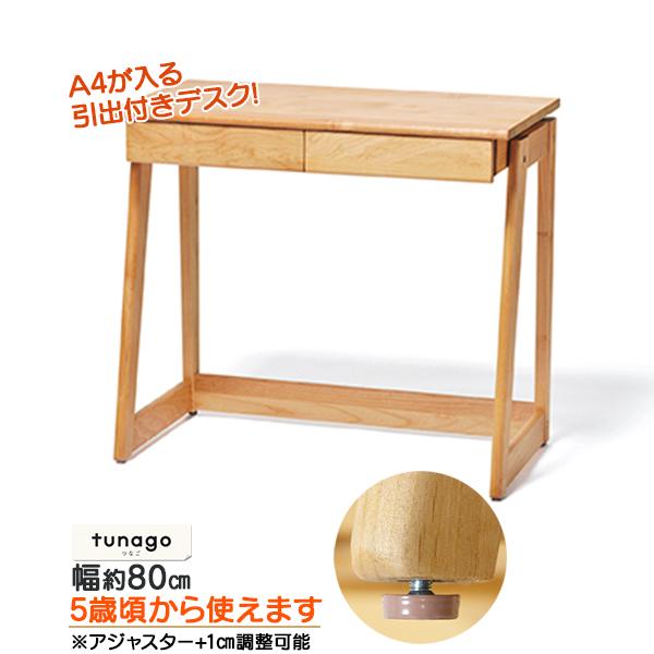 組立式 yamatoya 大和屋 「80デスク」 キッズこども 子供 学習机 勉強机 フリーデスク高さ調節可能 アジャスター付き 80cm幅tunago つなご