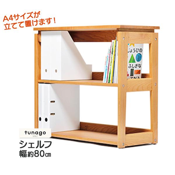 組立式 yamatoya 大和屋 tunago つなごキッズ こども 子供 「つなご80シェルフ」シェルフ ラック 棚 収納 80cm幅