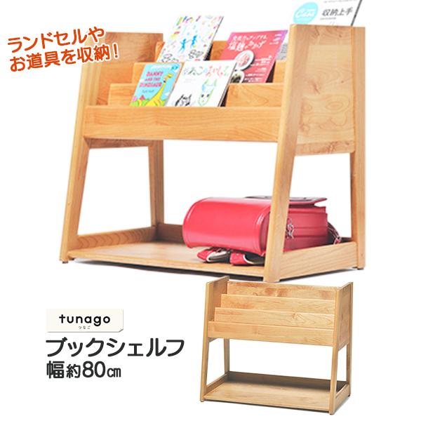 完成品 yamatoya 大和屋 tunago つなごキッズ こども 子供 「つなご ブックシェルフ」本棚 マガジンラック 収納 80cm幅
