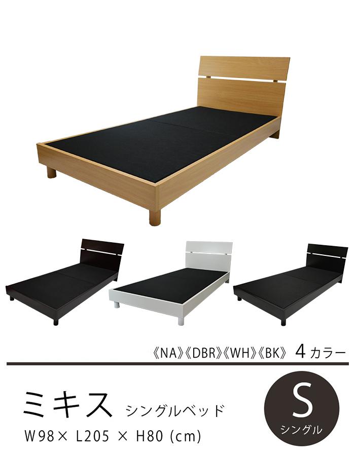 【送料無料】ベッド フレーム シングルベッド ミキス 幅100cm 長さ200cm 高さ80cm フレームのみ シングル 木製 木目 シンプル ローベッド 組立 一人暮らし