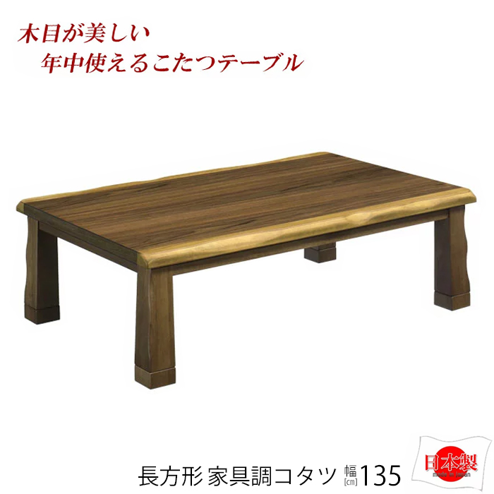 【送料無料】 幅135cm 長方形 こたつ本体 ウォーク こたつ 135 テーブル こたつ ローテーブル こたつ 長方形 こたつ おしゃれ 家具調こたつ こたつ 木製 こたつ本体 コタツ ウォールナット 天然木