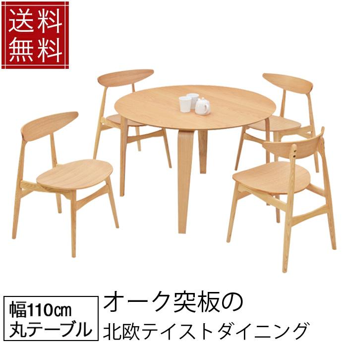 【送料無料】ダイニングテーブル 5点セット シャルム 幅110cm 丸テーブル オーク 4人掛け 木製 ダイニング テーブル セット 幅110 円形 丸 ダイニングセット カフェ チェア