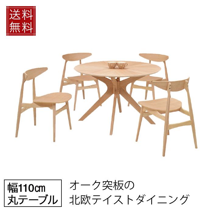 【送料無料】ダイニングテーブル 5点セット 幅110cm 丸テーブル シャルム オーク 4人掛け 木製 ダイニングテーブルセット 幅110 円形 丸 ダイニングセット ダイニング テーブル カフェ チェア