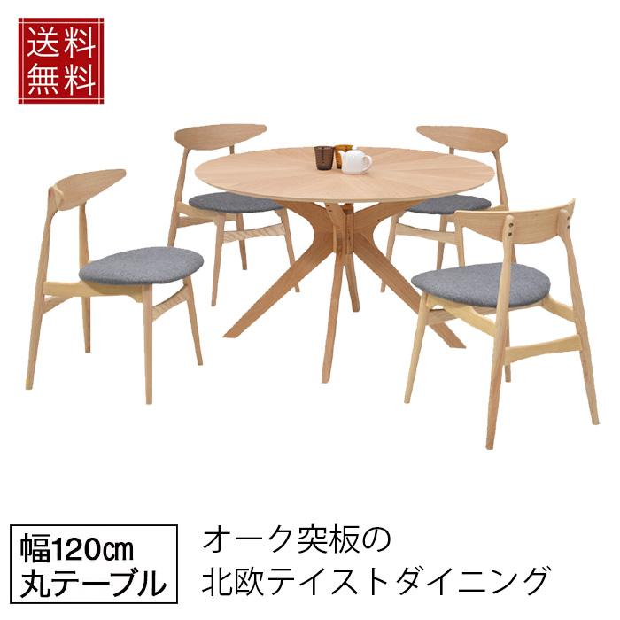 【送料無料】ダイニングテーブル 5点セット 幅120cm 丸テーブル シャルム オーク4人掛け 木製 ダイニングテーブルセット 幅120 円形 丸 ダイニング5点セット ダイニングセット ダイニングテーブル テーブル カフェ チェア