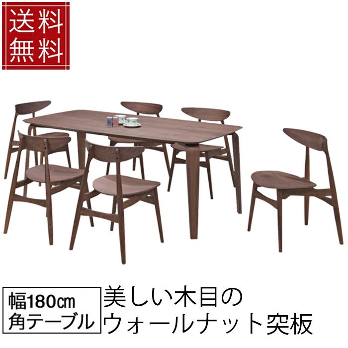 【送料無料】ダイニングテーブル 7点セット 幅180cm シャルム テーブル ウォールナット6人掛け 木製 ダイニングテーブルセット 幅180 長方形 ダイニングセット ダイニングテーブル テーブル カフェ チェア