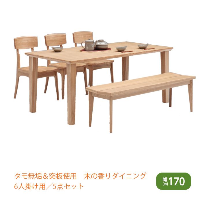 【送料無料】 ダイニング 幅170cm 5点セット みずき テーブル 幅170cm ダイニングテーブル 5点セット ダイニングセット 5点 6人掛け 和モダン 北欧 ベンチ 食卓テーブル 天然木