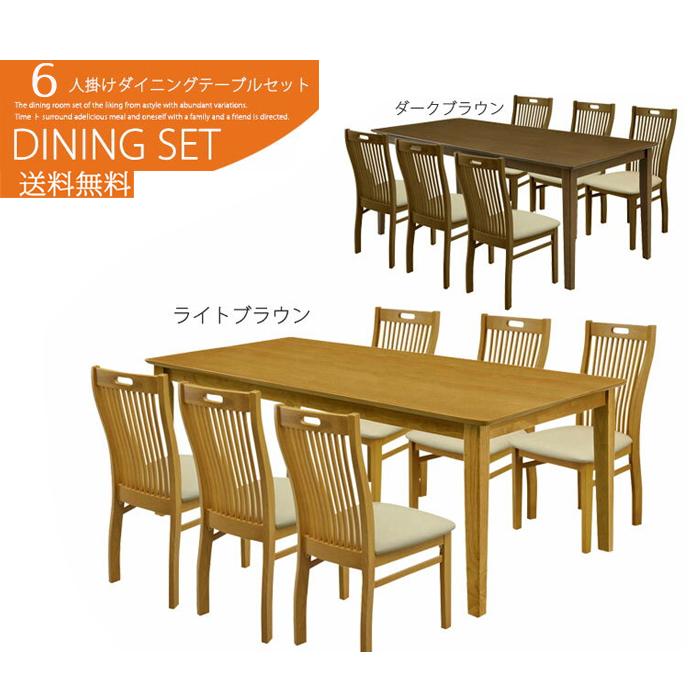 【送料無料】 ダイニング 7点セット ミニー テーブル 幅165cm ダイニングテーブル 7点セット ダイニングセット ダイニングセット 7点 ダイニングチェア 食卓テーブル セット