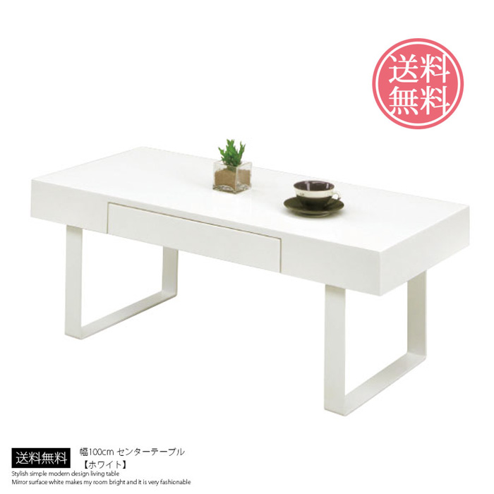 【送料無料】 センターテーブル 幅100cm チューズ 幅100 テーブル センターテーブル テーブル 天板 エナメル テーブル おしゃれ ホワイト 白 センターテーブル リビングテーブル