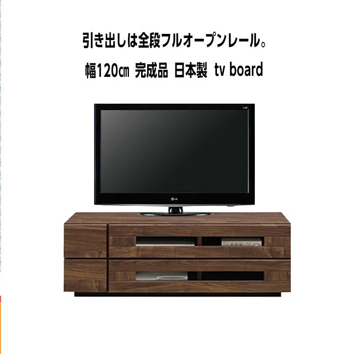 【送料無料】 テレビボード 幅120 トム北欧 おしゃれ テレビ台 ローボード TVボード ウォールナット tv台 木製 収納 送料無料 完成品 120 シンプル リビング ロータイプ