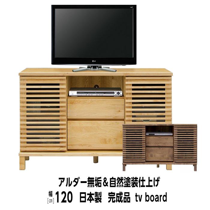 【送料無料】 テレビボード 幅120 アルディ北欧 おしゃれ テレビ台 ローボード TVボード アルダー tv台 木製 収納 送料無料 完成品 日本製 120 シンプル リビング 寝室 ハイタイプ