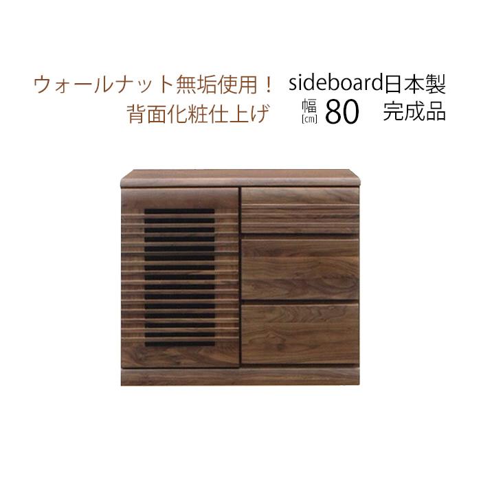 【送料無料】 サイドボード 幅80 ラスコおしゃれ リビングボード ウォールナット無垢 80 TV台 tv台 木製 収納 送料無料 完成品 日本製 シンプル リビング