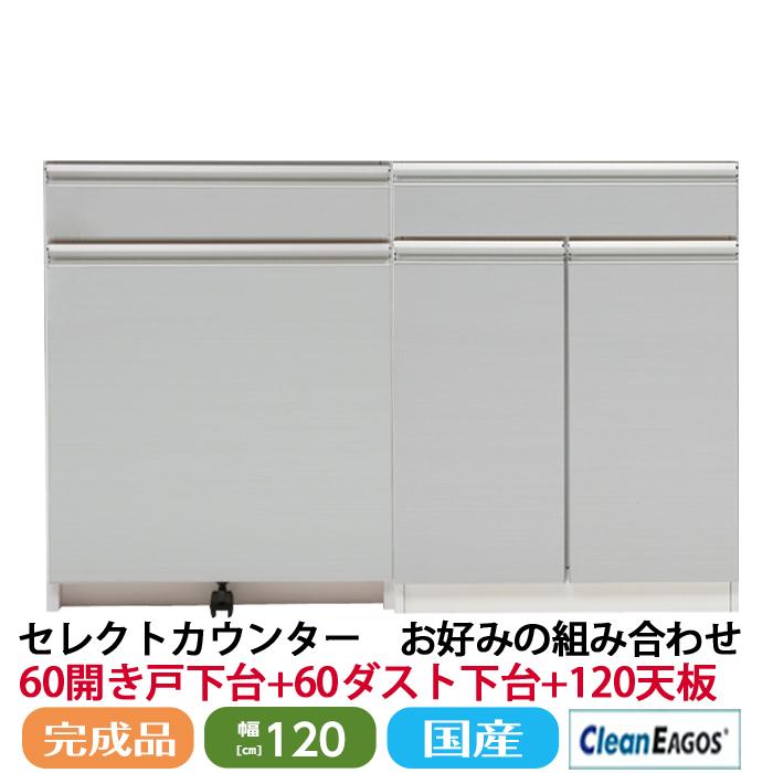 【送料無料】 幅120cm キッチンカウンター D ダリア キッチンカウンター 収納 日本製 キッチンカウンター 完成品 キッチンカウンター 間仕切り 幅120cm キッチンカウンター 120 sp10