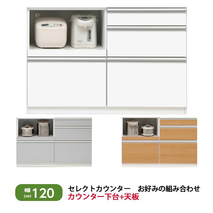 【送料無料】 幅120cm キッチンカウンター A ダリア キッチンカウンター 収納 日本製 キッチンカウンター 完成品 キッチンカウンター 間仕切り 幅120cm キッチンカウンター 120 sp10