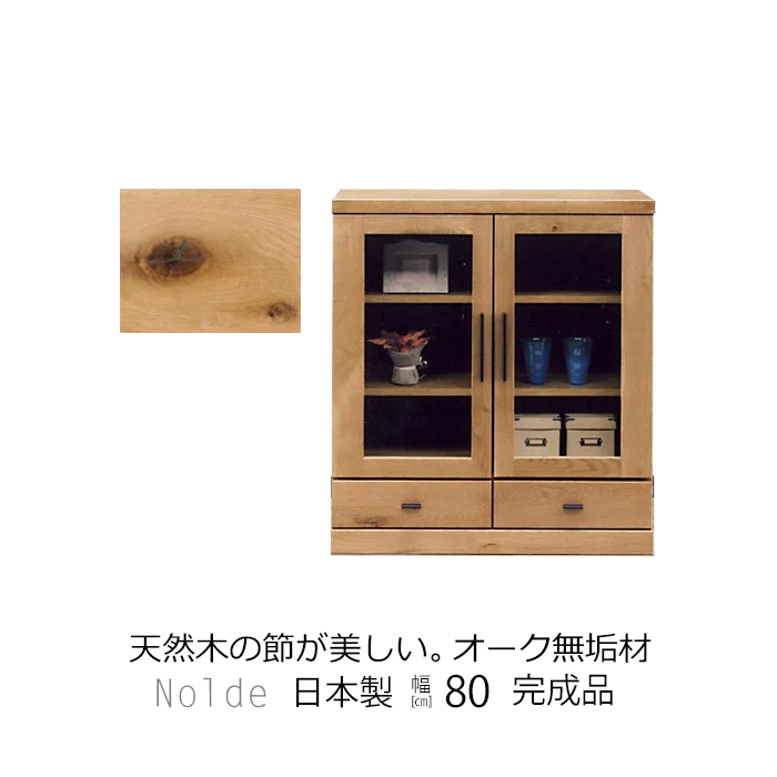 quality design 499a2 c171e Sideboard 80 Nolde cabinet wooden cabinet 80 width cabinet North Europe  living storing sideboard North Europe knob fashion sideboard pure North ...