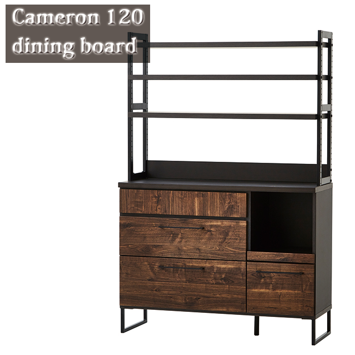 ダイニングボード キャメロン 【送料無料】 国産 幅120cm 北欧家具 アイアン 完成品 バイカラー 食器棚 食器棚 カップボード