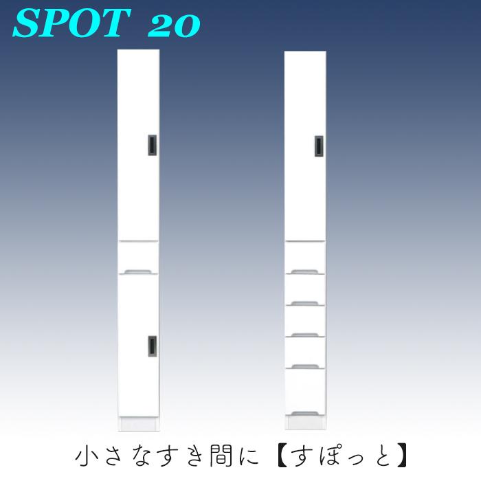 【送料無料】 食器棚 幅20cm 完成品 スポット すき間 スリム 幅20 ストックボード ダイニングボード 白 食器 キッチン 収納 カップボード