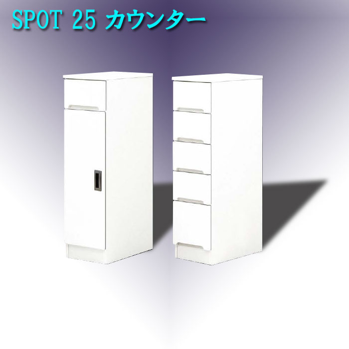 【送料無料】 キッチンカウンター 幅25cm 完成品 スポット すき間 スリム 幅25 ストックボード スリムカウンター 白 食器 キッチン 収納 カップボード