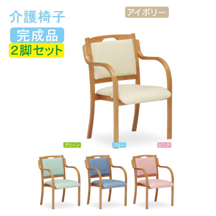 送料無料 介護椅子 2脚セット 完成品 肘掛け 医療家具 買い物 スタッキング 福祉 イス チェア 驚きの値段で 介護用椅子