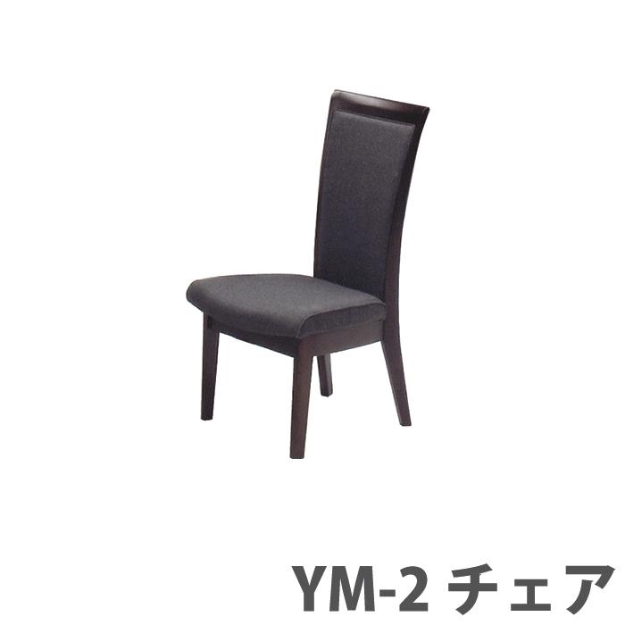 チェア 食卓椅子 ナチュラル 2脚セット YM-2 イス ダイニング用 おしゃれ 食卓用 木製 チェア2脚セット 【GOODA掲載記念!クーポン発行中!】【送料無料】ダイニングチェア 椅子