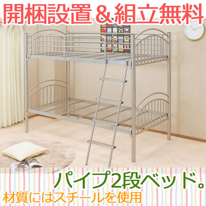 Pike Of Steel Bunk Bed Pipe Beds