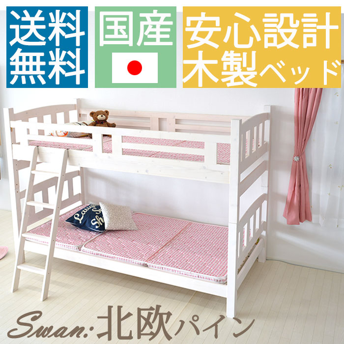 Swan 2beddo Two Stage Bet Bunk Beds Childrens Room