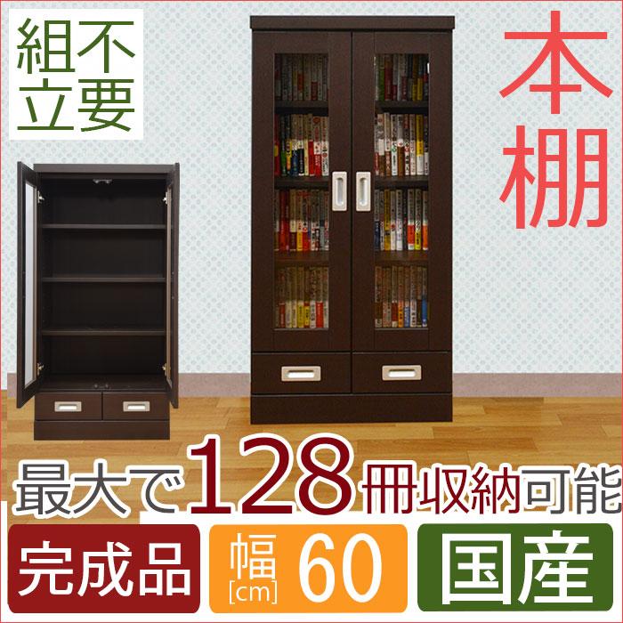 Bookshelf Width 60cm Shinsaibashi Glee Bookcase Den Made In Japan Collection Board Door
