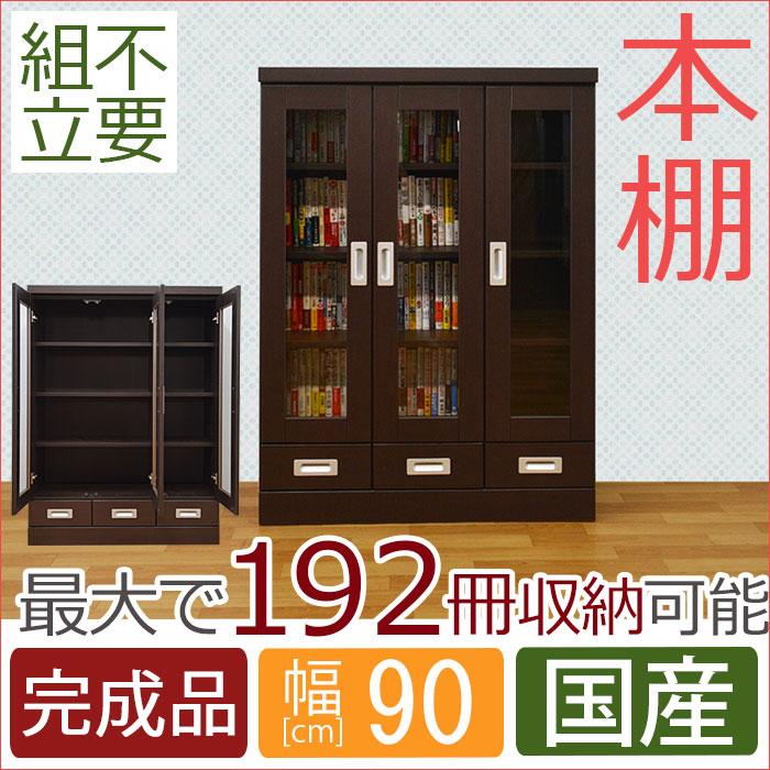 Bookshelf Width 90cm Shinsaibashi Glee Middle Bookcase Den Made In Japan Collection Board