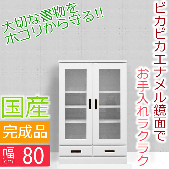 附带有书架宽80cm低型黑麦书架书斋收集板收集框书架门的坚固的家具搁板书架门的书架成品书架玻璃门木制国产