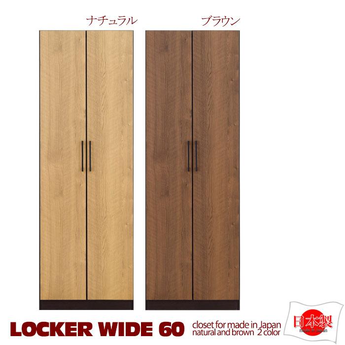 Clothes Closet Width 60 Cm Rocker Lux