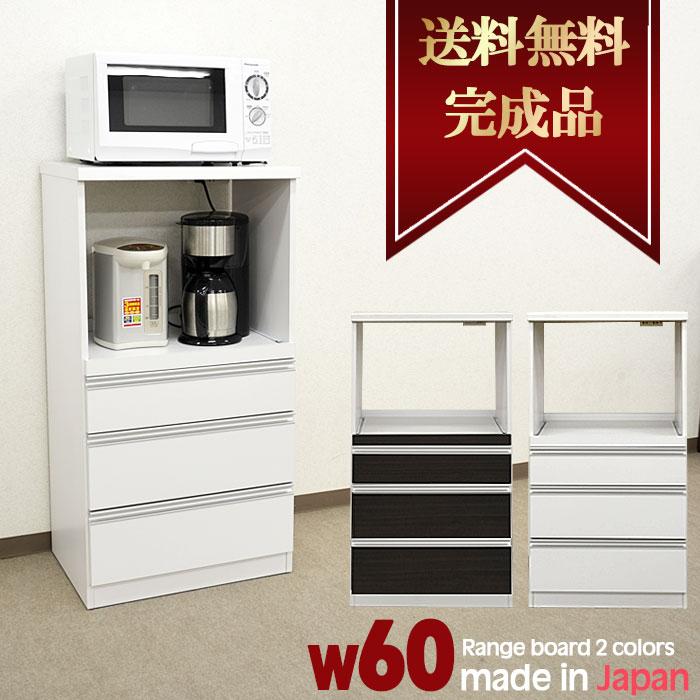 国産 レンジボード 食器棚 隙間収納 キッチンボード 木製 完成品 シンプル キッチン収納 レンジ台 幅60cm スリム ホワイト艶無し