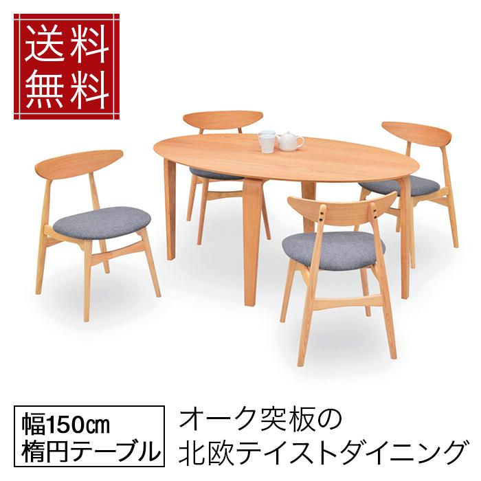 送料無料 ダイニングテーブル 5点セット 幅150cm 楕円テーブル シャルム オーク 4人掛け 木製 ダイニング テーブル セット 幅150 楕円 ダイニング5点セット ダイニングセット ダイニングテーブル カフェ チェア