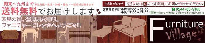 ファニチャービレッジ:家具の街福岡県大川市より出店です。大型、小物家具も取り扱っております。