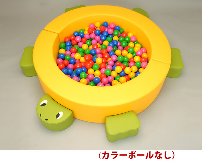 【ボールプール】ミニ ボールプール カメ (カラーボールなし) キッズコーナー ブロック ボールプール クッション おもちゃ 玩具 知育玩具 室内用 日本製 送料無料