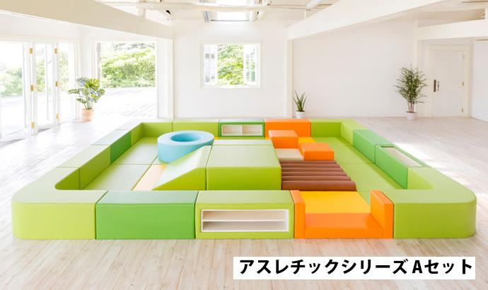 【キッズコーナーセット】 アスレチックシリーズ Aセット キッズスペース ブロック クッション 大型 おもちゃ マット