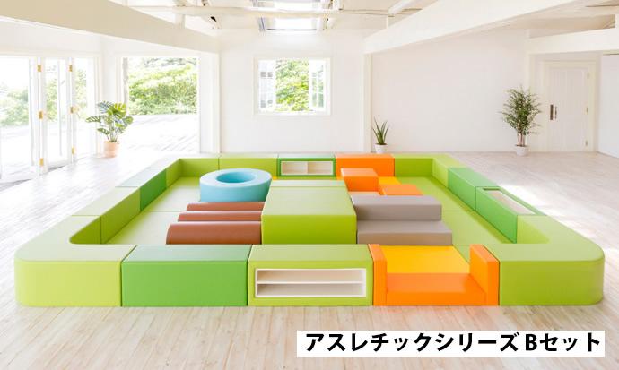 【キッズコーナーセット】 アスレチックシリーズ Bセット キッズスペース ブロック クッション 大型 おもちゃ マット かわいい プレイマット