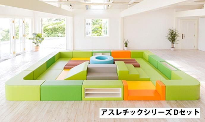 【キッズコーナーセット】 アスレチックシリーズ Dセット キッズスペース ブロック クッション 大型 おもちゃ マット かわいい プレイマット