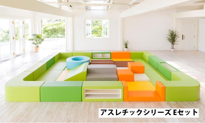 【キッズコーナーセット】 アスレチックシリーズ Eセット キッズスペース ブロック クッション 大型 おもちゃ マット かわいい プレイマット