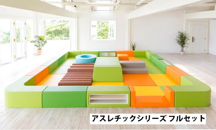 【キッズコーナーセット】 アスレチックシリーズ フルセット キッズスペース ブロック クッション 大型 おもちゃ マット かわいい プレイマット