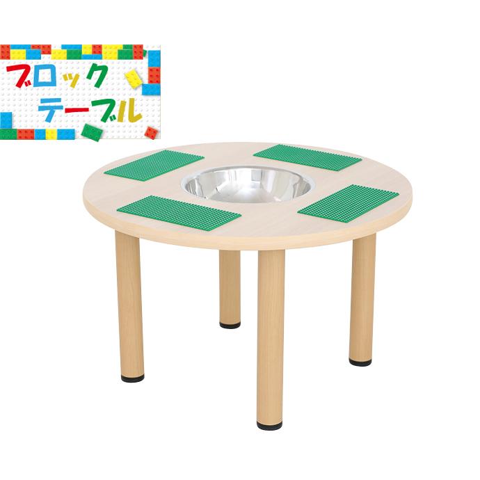 ブロックテーブル BT-01 / ブロック おもちゃ つくえ テーブル 作業 キッズコーナー キッズルーム キッズスペース 丸い テーブル 便利 遊び場 天板