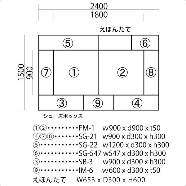 【 別注 】 バンビファンシーセット 1畳プランI(収納をえほんたてに変更)