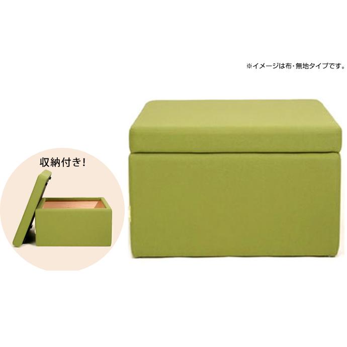 収納 スツール KS-6S(レザータイプ)40色から選べる!収納ボックス 足置き台 収納ベンチ イス チェア おもちゃ箱