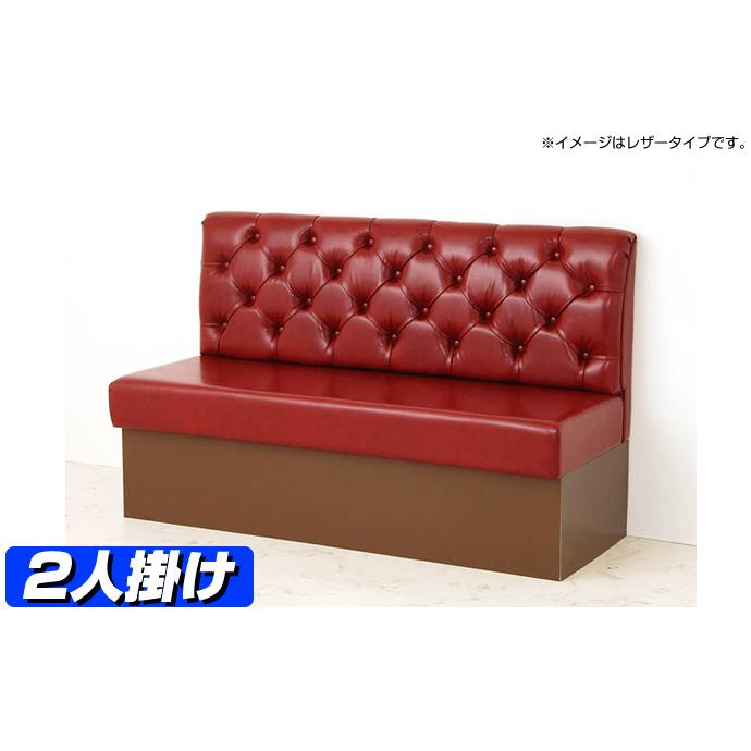 【 ベンチシート ベンチチェア 】 業務用・お店・待合・ご家庭にも最適のベンチ ソファ ネオール(布・柄タイプ)ソファー 2人がけ用 【 日本製 】