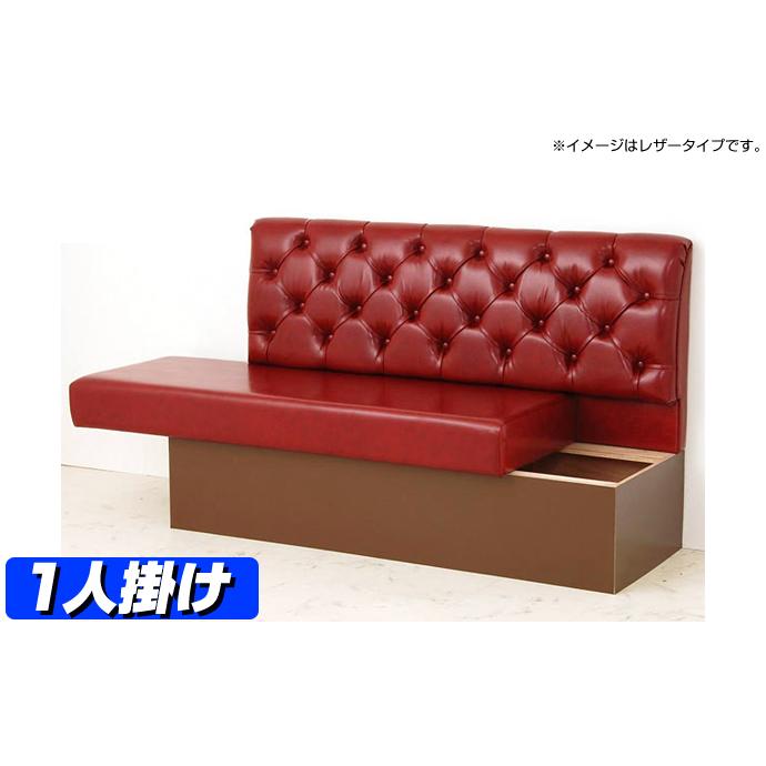 ベンチ収納 ベンチチェア ダイニングソファー 収納付 ベンチ 背もたれあり ベンチソファ ベンチ チェアー ソファベンチ ロビーチェア 長いす 日本製 / ネオール(布・無地タイプ) 1人掛け