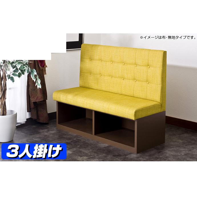 【日本製】【サイズオーダー】 収納 ソファー パンプ(レザータイプ) 3人掛け用 台輪:単色 張り地:40色 前収納 ソファー ベンチ 一体型 3人がけ 収納付 長椅子 送料無料
