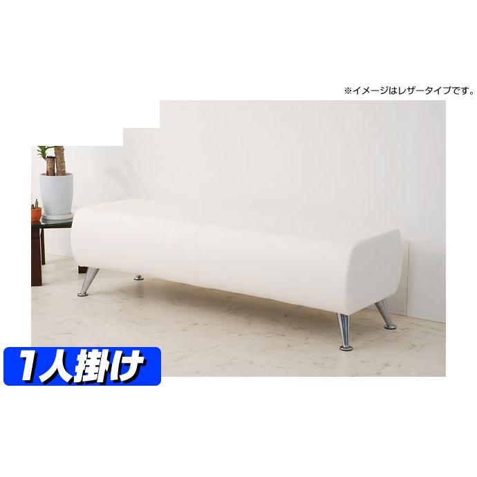 【ベンチソファー 背もたれなし】ピカロ-500(布・無地タイプ) 1人掛け【ベンチ ソファ ダイニングベンチ ベンチシート ダイニングベンチ 長椅子ベンチ ロビーチェア 40色 待合い サイズオーダー 日本製 】