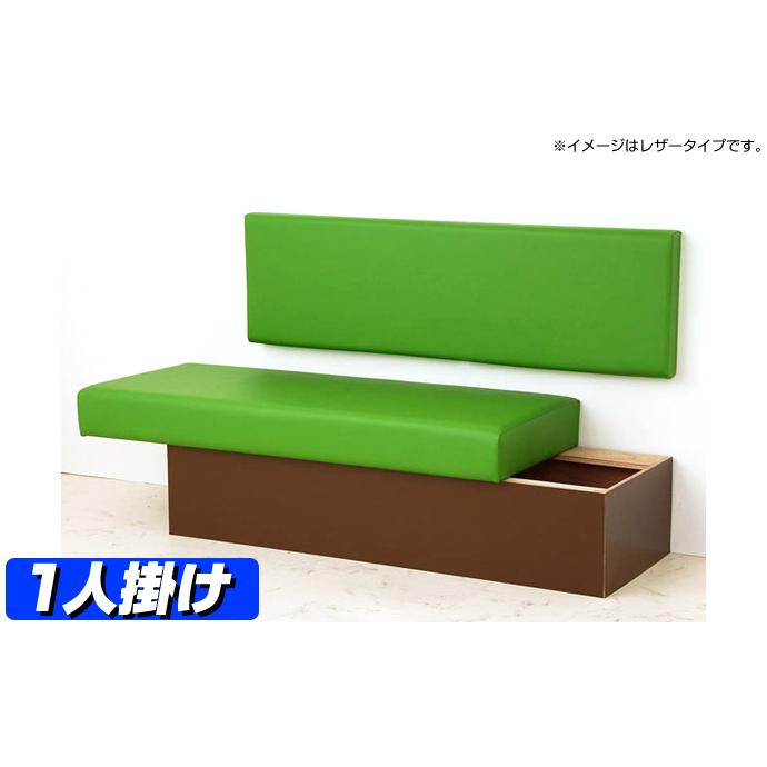 【 収納 ベンチ 】 収納ベンチ ソファー 収納付 ベンチ 日本製 ダイニングベンチ 背もたれ付 収納 ベンチシート 収納ボックス / ラノ(布・柄タイプ) 1人掛け