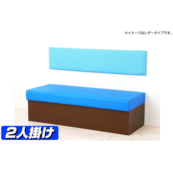 【 ベンチボックス 】 テゴ(布・柄タイプ)【 ソファー 2人がけ用 】 【 日本製 送料無料 】