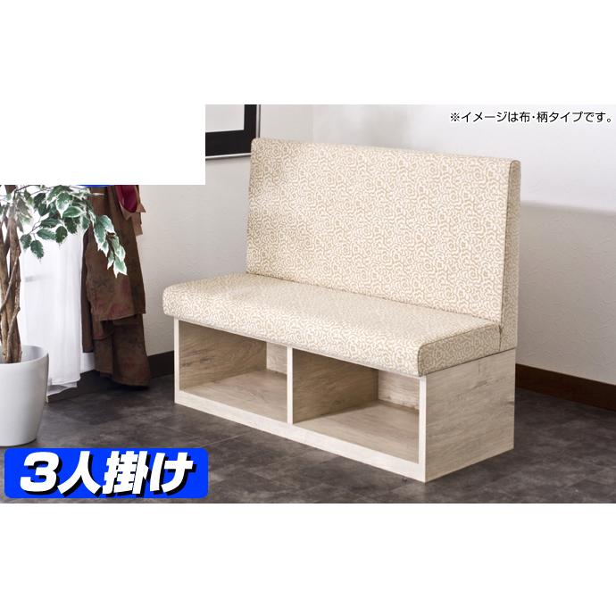 【日本製】【サイズオーダー】 収納 ソファー ザム(レザータイプ) 3人掛け用 台輪:木目 張り地:40色  前収納 ソファー ベンチ 3人かけ 収納付 長椅子 合皮